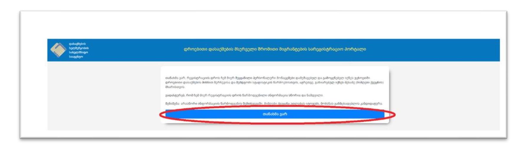 გერმანიაში დასაქმების პროგრამაში რეგისტრაციის დეტალური ინსტრუქცია
