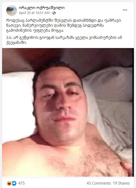 (ფოტო) ირაკლი ოქრუაშვილმა ვაშაძის შიშველი ფოტო გამოაქვეყნა